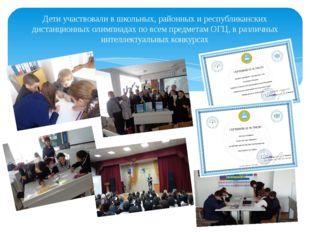 Дети участвовали в школьных, районных и республиканских дистанционных олимпиа