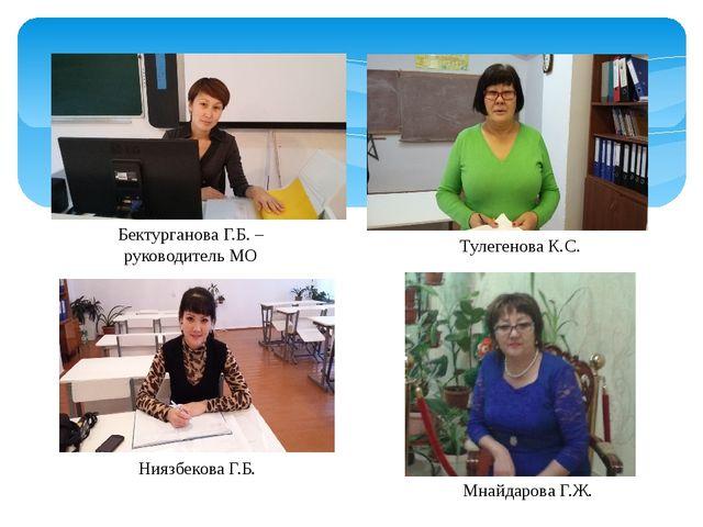 Тулегенова К.С. Мнайдарова Г.Ж. Ниязбекова Г.Б. Бектурганова Г.Б. – руководит...