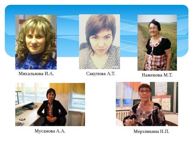 Мусанова А.А. Сакупова А.Т. Михалькова И.А. Мерзликина Н.П. Наженова М.Т.