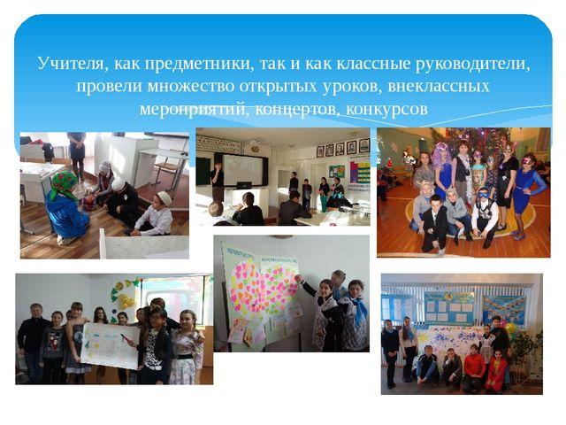 Учителя, как предметники, так и как классные руководители, провели множество...