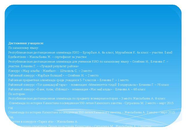 Достижения учащихся: По казахскому языку: Республиканская дистанционная олим...