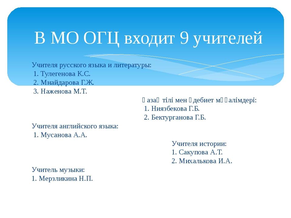 Учителя русского языка и литературы: 1. Тулегенова К.С. 2. Мнайдарова Г.Ж. 3....