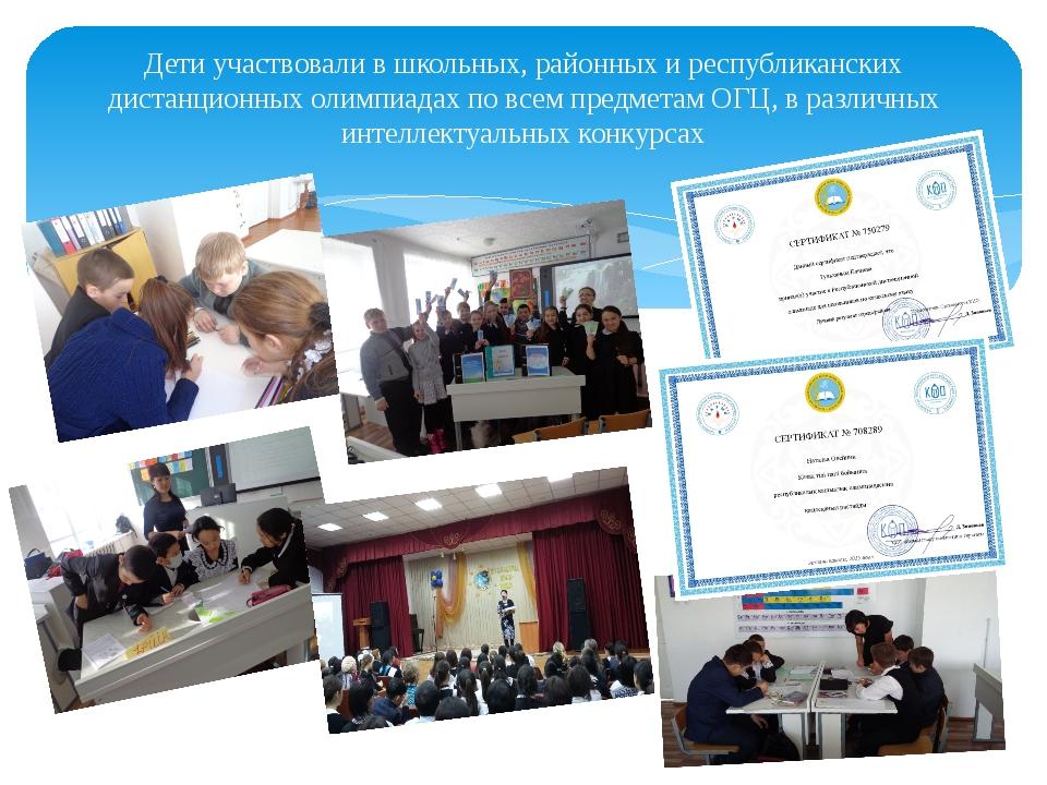 Дети участвовали в школьных, районных и республиканских дистанционных олимпиа...