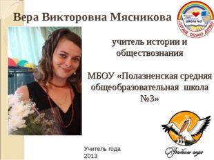 учитель истории и обществознания МБОУ «Полазненская средняя общеобразовательн