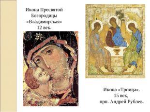 Икона «Троица». 15 век, прп. Андрей Рублев. Икона Пресвятой Богородицы «Влади