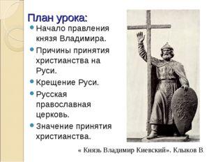 План урока: Начало правления князя Владимира. Причины принятия христианства н