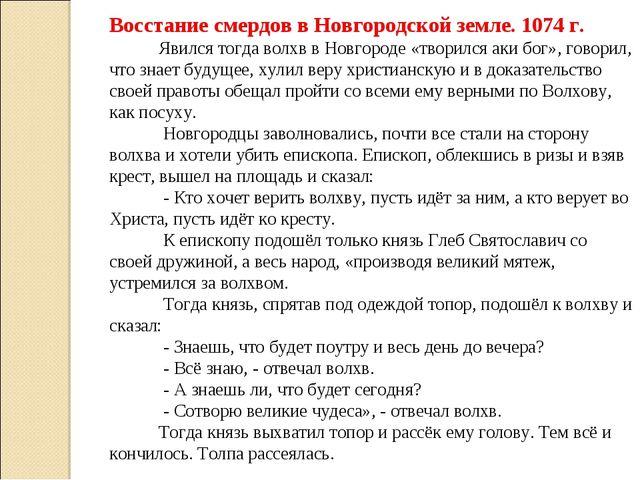 Восстание смердов в Новгородской земле. 1074 г. Явился тогда волхв в Новгород...
