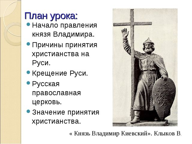 План урока: Начало правления князя Владимира. Причины принятия христианства н...