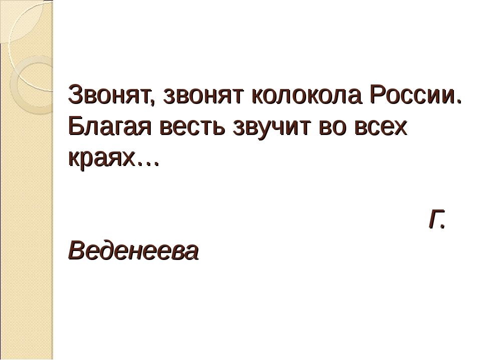 Звонят, звонят колокола России. Благая весть звучит во всех краях… Г. Веденеева