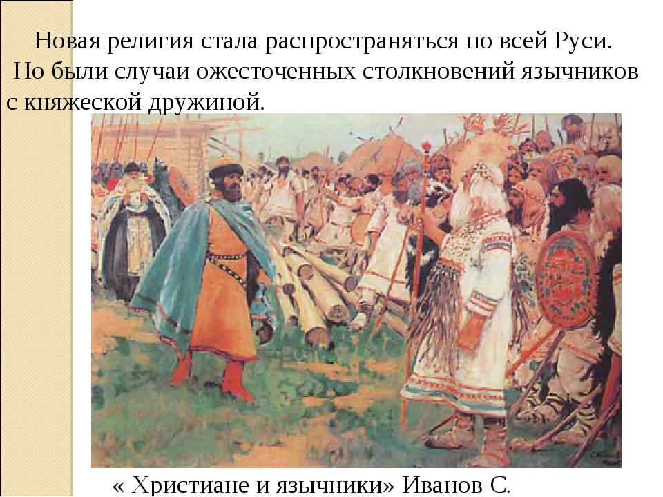 Новая религия стала распространяться по всей Руси. Но были случаи ожесточенн...