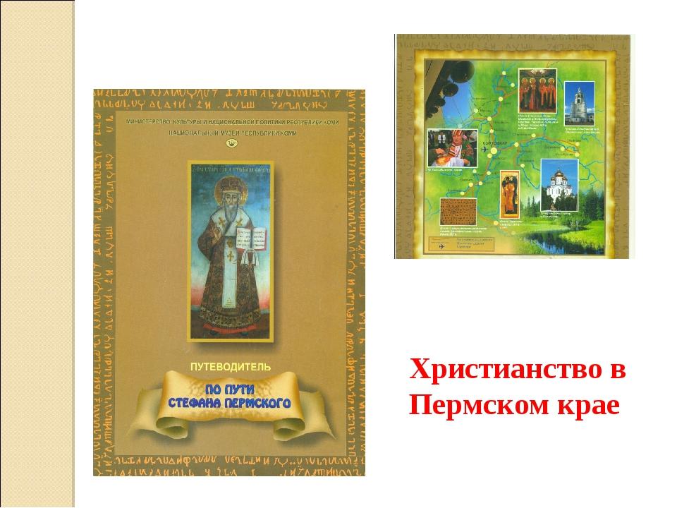 Христианство в Пермском крае