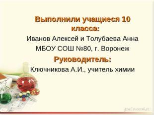 Выполнили учащиеся 10 класса: Иванов Алексей и Толубаева Анна МБОУ СОШ №80, г
