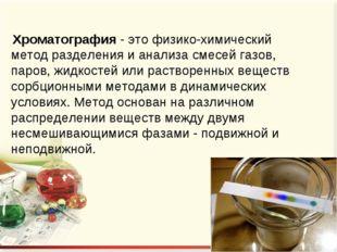 Хроматография - это физико-химический метод разделения и анализа смесей газо