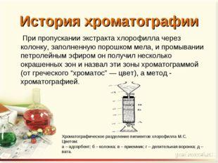 История хроматографии При пропускании экстракта хлорофилла через колонку, зап