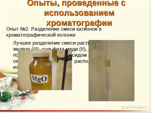 Лучшее разделение смеси растворов хлорида железа (III), сульфата меди (II),...
