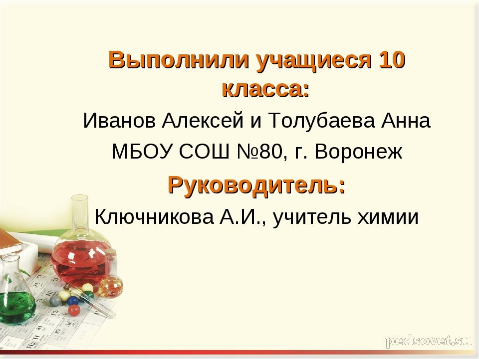Выполнили учащиеся 10 класса: Иванов Алексей и Толубаева Анна МБОУ СОШ №80, г...