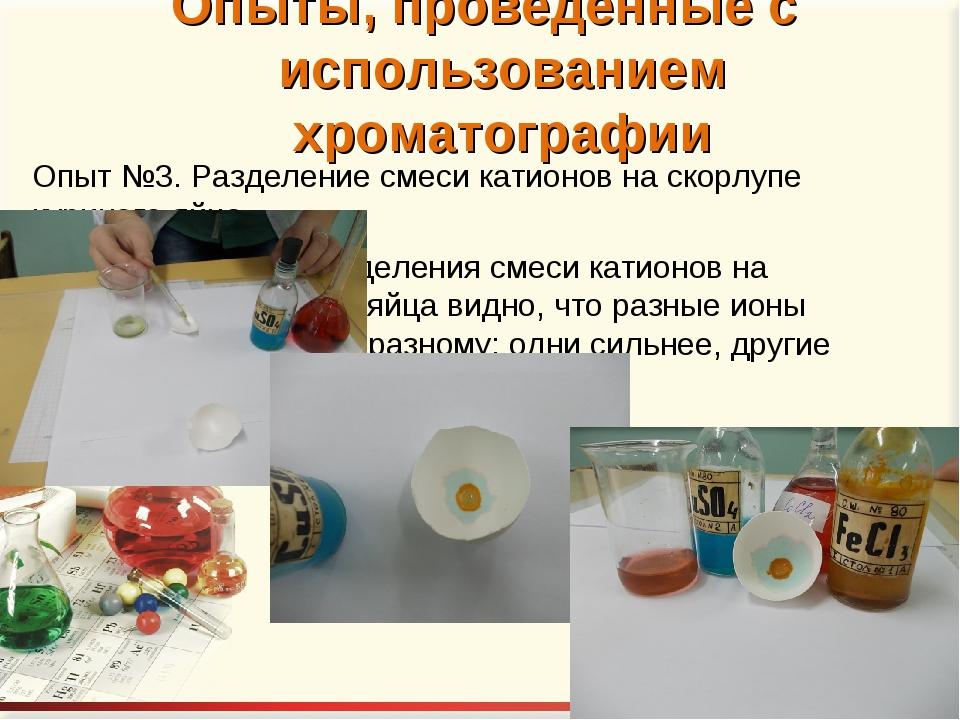 При изучении разделения смеси катионов на скорлупе куриного яйца видно, что...