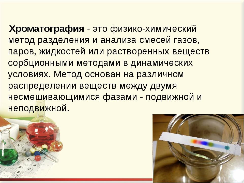 Хроматография - это физико-химический метод разделения и анализа смесей газо...