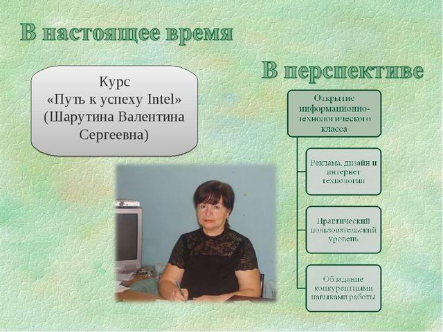 Курс «Путь к успеху Intel» (Шарутина Валентина Сергеевна)