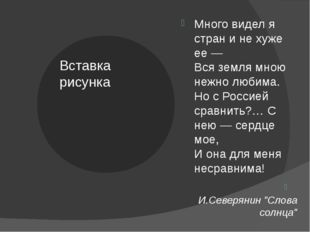 Много видел я стран и не хуже ее — Вся земля мною нежно любима. Но с Россией