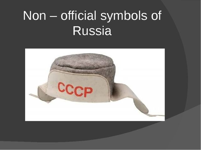 Non – official symbols of Russia