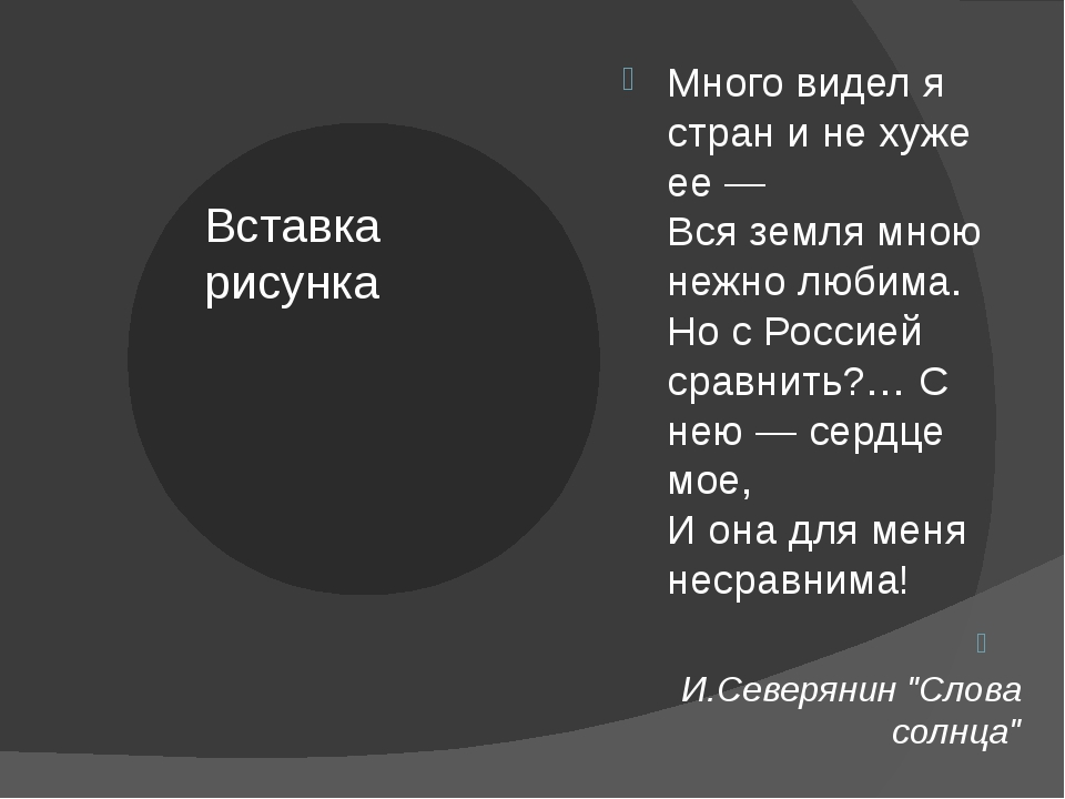 Много видел я стран и не хуже ее — Вся земля мною нежно любима. Но с Россией...