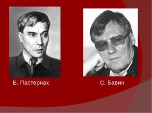 Б. Пастернак С. Бавин