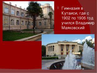 Гимназия в Кутаиси, где с 1902 по 1906 год учился Владимир Маяковский
