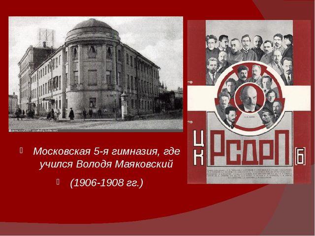 Московская 5-я гимназия, где учился Володя Маяковский (1906-1908 гг.)