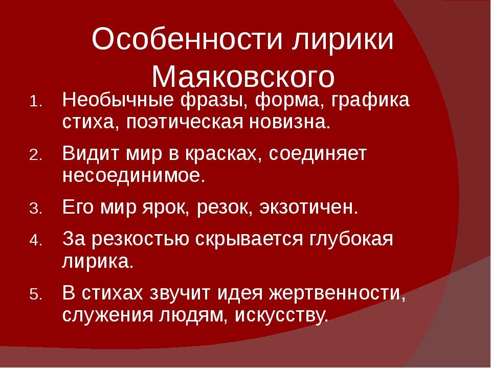 Особенности лирики Маяковского Необычные фразы, форма, графика стиха, поэтиче...