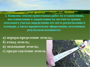 2. Комплекс землеустроительных работ по установлению, восстановлению и закре