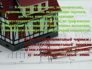 32. Комплекс технических, экономических, правовых документов, включающих черт