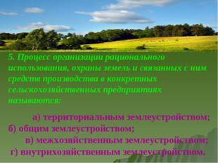5. Процесс организации рационального использования, охраны земель и связанных