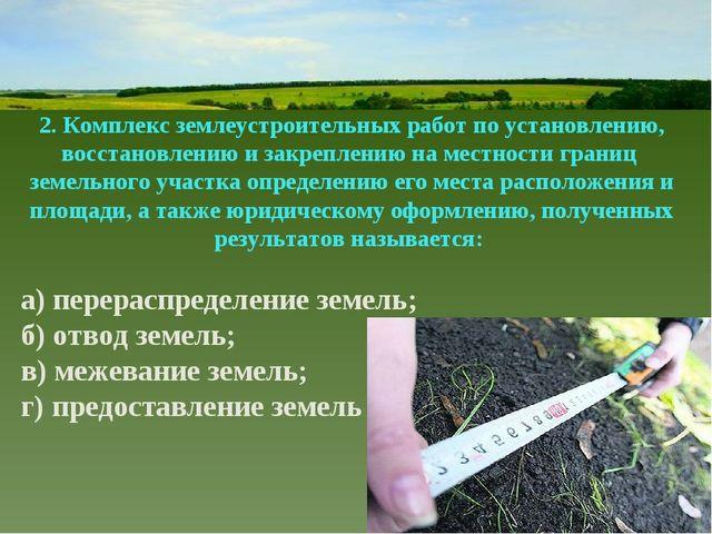 2. Комплекс землеустроительных работ по установлению, восстановлению и закре...
