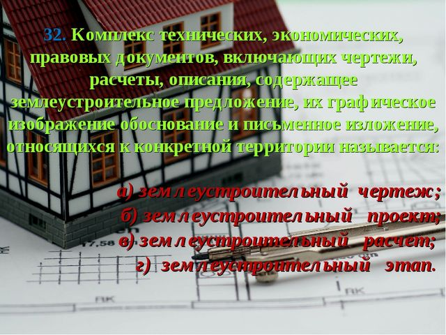 32. Комплекс технических, экономических, правовых документов, включающих черт...