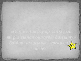 «Оқу мен жазу арқылы сын тұрғысынан ойлауды дамыту» бағдарламасының ерекшеліг