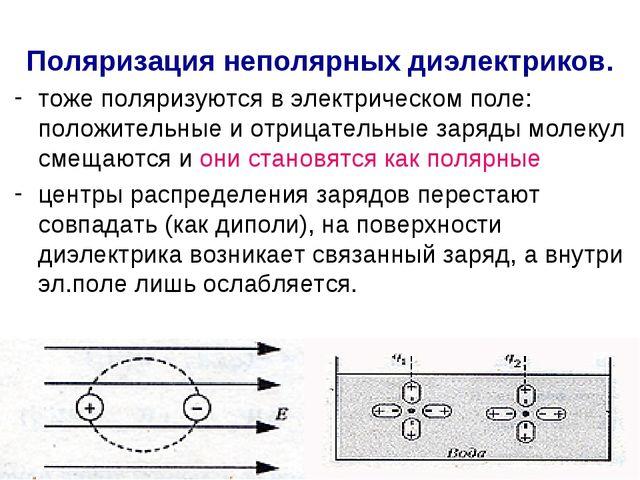 Поляризация неполярных диэлектриков. тоже поляризуются в электрическом поле:...