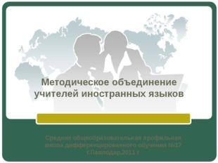 Методическое объединение учителей иностранных языков Средняя общеобразователь