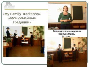 «My Family Traditions» «Мои семейные традиции» Встреча с волонтером из Корпус