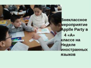 Внеклассное мероприятие Applle Party в 4 «А» классе на Неделе иностранных яз