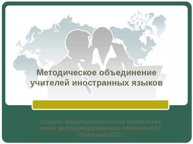 Методическое объединение учителей иностранных языков Средняя общеобразователь...