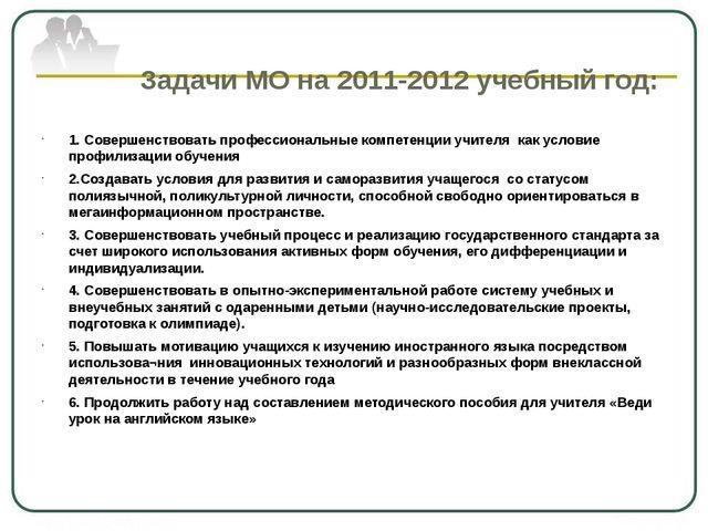 Задачи МО на 2011-2012 учебный год: 1. Совершенствовать профессиональные ком...