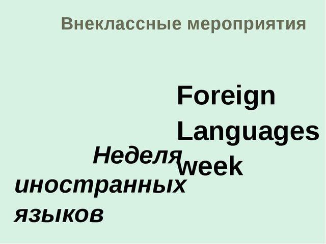 Внеклассные мероприятия Foreign Languages week Неделя иностранных языков