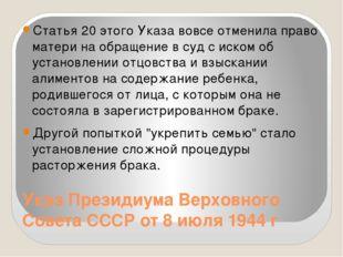 Указ Президиума Верховного Совета СССР от 8 июля 1944 г Статья 20 этого Указа