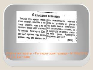 Статья из газеты «Таганрогская правда» №153(7213)(ПТ.) 6 авг.1948г.