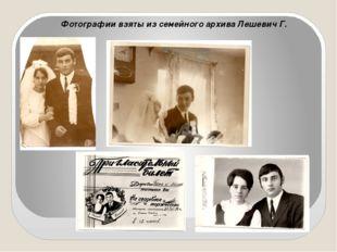 Фотографии взяты из семейного архива Лешевич Г.