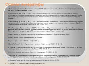 Список литературы 1.Постановление Коллегии Министерства юстиции СССР «Об итог