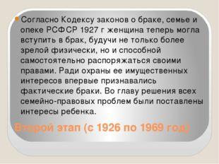 Второй этап (с 1926 по 1969 год) Согласно Кодексу законов о браке, семье и оп