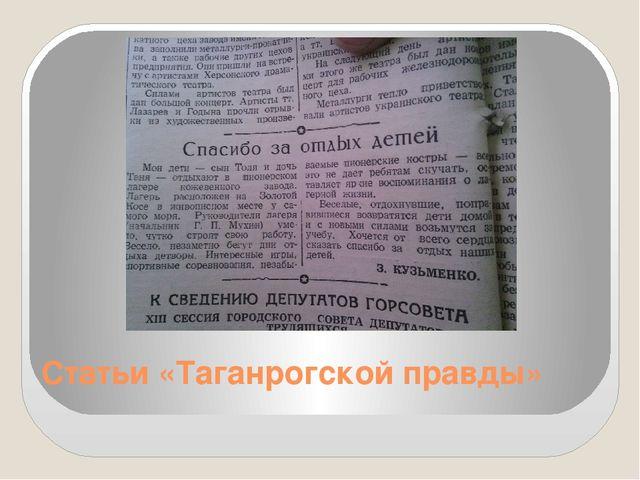Статьи «Таганрогской правды»