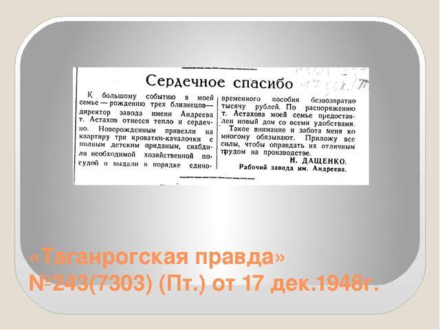 «Таганрогская правда» №243(7303) (Пт.) от 17 дек.1948г.